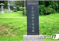경기도 친일 유형·무형 문화재 전수 조사키로