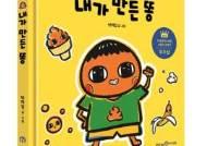 ㈜미래엔, '어린이책 공모전' 수상작 『내가 만든 똥』 단행본으로 첫 출간