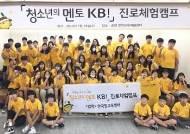 KB국민은행, 강원도 춘천 지역 청소년 진로체험캠프 실시
