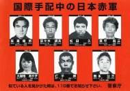 일본적군 잔당 '할배 테러범' 7명, 나이에 맞춰 새 몽타주 배포