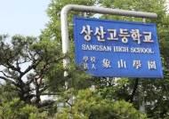 """서울 자사고 뒤집힐 가능성 없나…""""처음부터 MB자사고 타깃"""""""