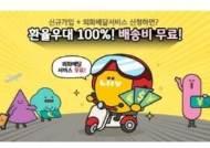 [신혜연의 새내기 재테크] Liiv·토스 앱 가입하면 첫 환전은 공짜