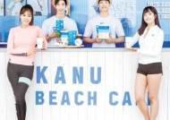 [맛있는 도전] 커피 마시고 바다 배경 포토존서 '찰칵' '카누 비치카페'서 쿨~한 여름 보내세요