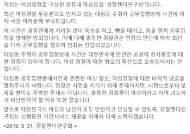 """""""여경 비하 멈춰달라"""" 경찰젠더연구회는 어떤 곳"""