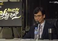 """알릴레오 시즌1 막방…유시민 """"광고 수입 많은 이유 알고보니…"""""""
