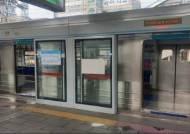 지하철 4호선, 금정~대공원 구간 5시간만에 운행 재개