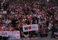 광화문광장서 아베 규탄 5000여명 촛불 집회