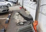땅이 푹, 1m 내려앉았다…김해 골든루트산단의 공포