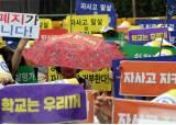 서울 자사고 8곳 폐지되면 정부 예산 400억원 추가 투입