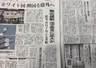 """일본 언론 """"내달 2일 각의서 한국 화이트국 제외 결정"""""""