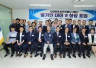 """'자유민주시민연대' 출범…""""신뢰할 자유 우파 역할할 것"""""""