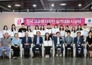 삼육대 '전국고교생 디자인·미술 실기대회' 강세은씨 대상 수상