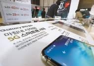 5G '0원폰, 마이너스폰'의 후유증…LG유플러스, SKT·KT 방통위 신고