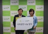초록우산어린이재단, 엠허브와 '1%나눔프로젝트' 협약