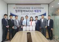 경기창업교육개발원, AIS인터내셔널과 왕홍아카데미 운영 업무협약