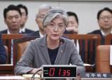 """강경화 """"지소미아 지금은 유지""""…내달 한·미·일 외교장관 회담 가능성"""