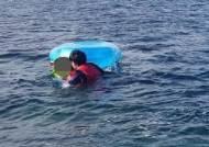 홀로 파도에 떠밀려간 8살 아이…구명조끼로 바다서 버텼다