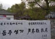 """[장세정의 시선] 교육부 국정 교과서에 """"윤동주는 재외동포 시인"""""""
