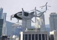 드론 타고 출퇴근… 새로운 교통체계, UAM 뜬다