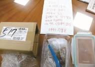 경찰 '윤소하 협박' 소포 테러 피의자, 한총련 의장 출신 구속영장 신청
