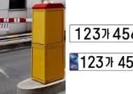 '8자리 번호판' 시행 앞두고…자동인식장치 업데이트 '저조'