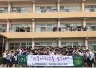 건국대 학생홍보대사, 충북세광고 '찾아가는 캠투' 진행