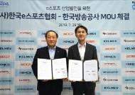 한국e스포츠협회, KBS와 손잡고 국산 종목·아마추어 육성