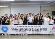 삼육대 경영학과 창업동아리, 청소년 대상 창업교육 '비즈쿨'