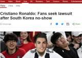 """영국 BBC도 '<!HS>호날두<!HE> 노쇼' 보도…""""분노한 한국팬 소송 준비"""""""