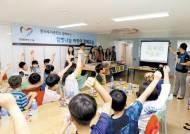 [인재 경영] 유·청소년의 꿈과 희망 지원하는 다양한 사회공헌활동