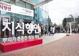 [인재 경영] 인문학 강의 '지식향연' 통해 리더 양성
