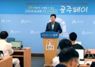 """김정섭 공주시장 """"수문 개방 상태가 최선""""… 사실상 공주보 해체 반대"""