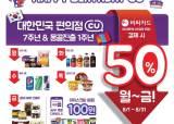 CU, '독립 7주년' 기념 인기상품 반값에 선보인다
