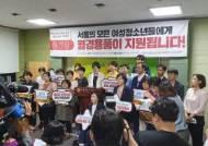 """서울시의회의 """"모든 여성 청소년에 월경용품 지원"""" 조례 개정안 발의"""