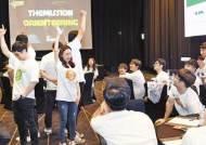 [인재 경영] 인재 발굴·선발 위해 차세대 리더 육성 프로그램 운영