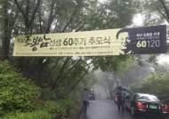 """""""조봉암 독립운동 유공자로 인정해야""""…서거 60주기 추모식"""