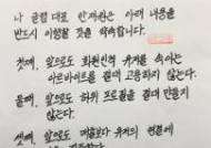 """잘 나가는 스타트업 대표가 돌연 """"어기면 사퇴"""" 각서 쓴 이유는"""