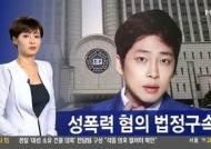 강성욱 성폭행 혐의 구속→'하트시그널' VOD 서비스 중지