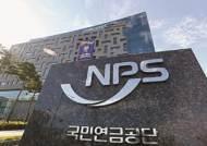 """'국민연금 日 전범기업 투자 제한' 보도에 복지부 """"논의한 적 없다"""" 일축"""