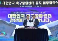 '제2의 NFC' 축구종합센터, 천안시 유치 확정…2024년 준공