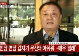 """자민당 이틀 연속 면담 취소…강창일 """"매우 <!HS>결례<!HE>"""""""