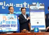 우원식 혼자 수천명 모았다···민주당 권리당원 열풍 왜