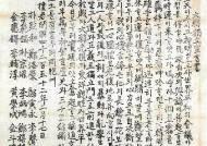지방유일 자체 독립선언서 하동 '대한독립선언서',국가문화재되나