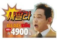 """""""버거킹, 오케이 땡큐"""" 배우 김영철 2019 올해의 브랜드 대상 수상"""