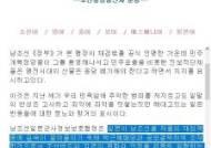 북한, '한국 패싱' 속 '일본 때리기' 나설 듯