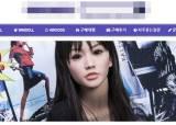 리얼돌 판매길 열어준 대법···'성기구' 24번 언급에 이유있다
