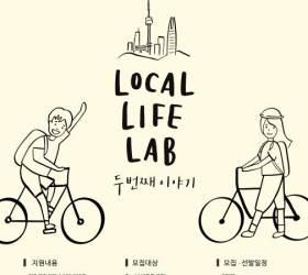 서울창조경제혁신센터, 로컬 라이프 랩 두 번째 이야기 참가팀 모집