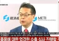 [속보]日경제산업상, '한국 화이트리스트 제외'조치 28일 시행