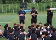 성남FC, LA갤럭시와 함께하는 '2019 여름영어축구캠프' 성료