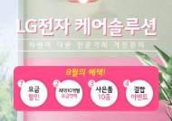 'LG전자베스트몰' LG퓨리케어정수기렌탈, 엘지공기청정기 8월이벤트 진행
